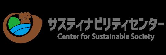 サスティナビリティセンター|森・里・海・ひとの調査研究・コンサル・人材育成・地域資源活用